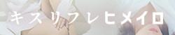 大阪風俗性感エステ・リフレ  キスリフレ ヒメイロ [谷九]